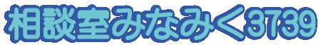 NPO法人みなみく3739 札幌市南区澄川の相談支援センター